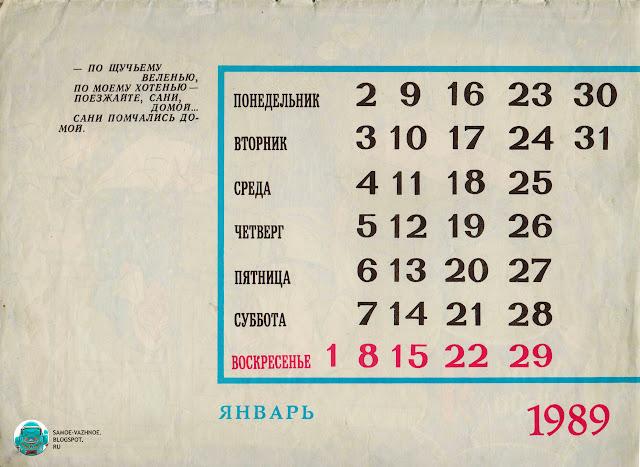 Январь 1989 год. Детский календарь Русские народные сказки в обработке А. Н. Толстого 1989 художник А. Канделаки СССР, советский.