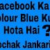 Facebook Ka Colour Blue Ku Hota Hai (Facebook Ki Rochak Jankaari)