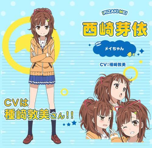 mei Irizaki anime Hai-Furi