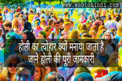 india holi festivals about