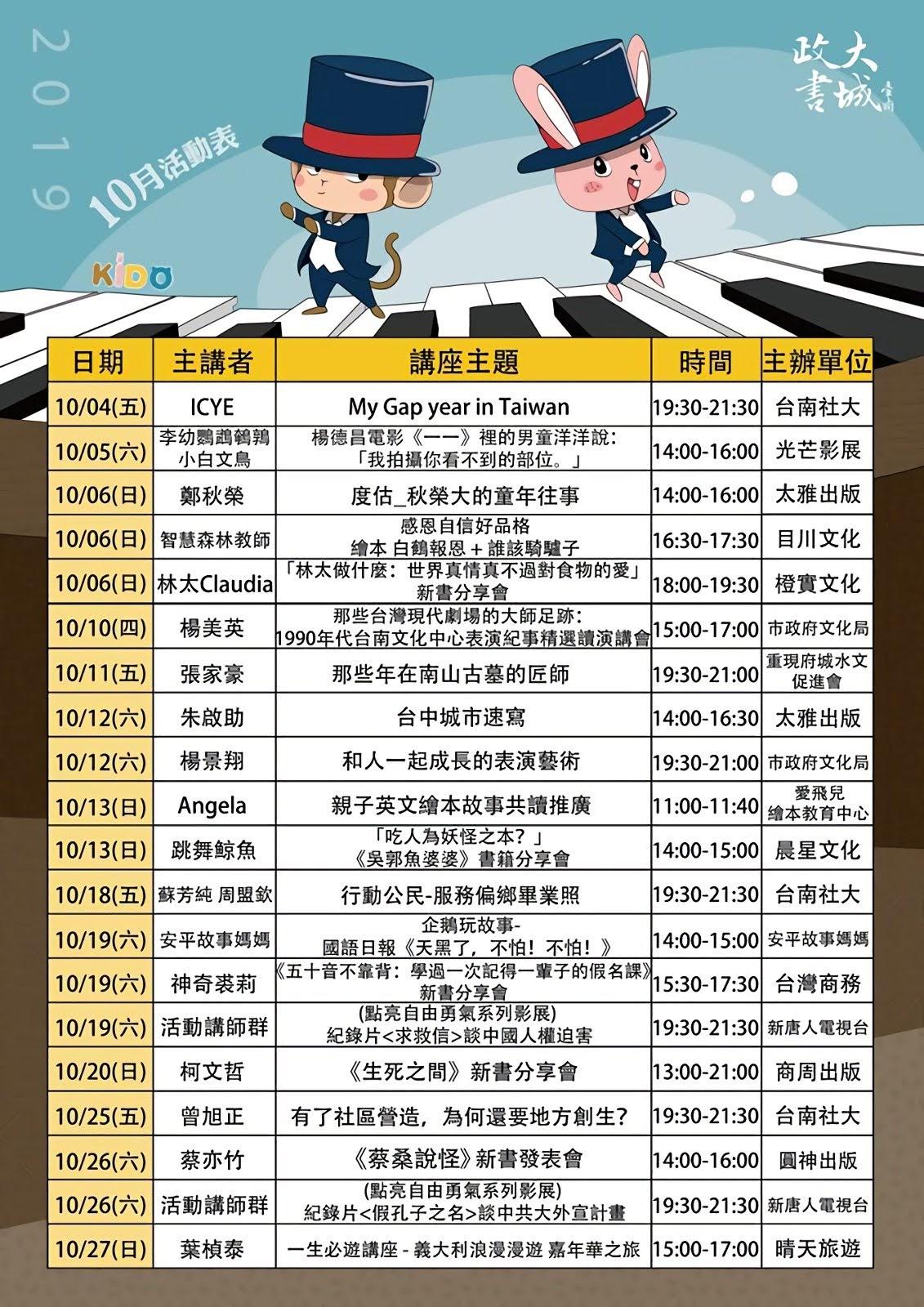 [活動] 台南政大書城 2019年11月份活動訊息