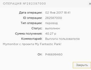 Скрин выплат с My Fantastik Park
