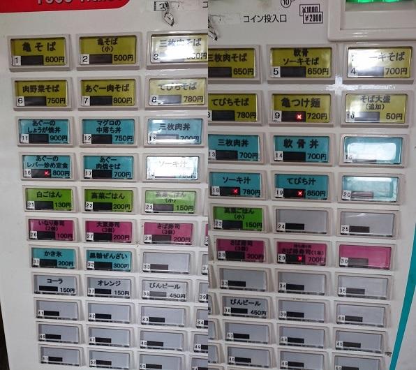 本家亀そば港町本店の食券機の写真