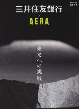 三井住友銀行 :  未來挑戰 by《AERA》