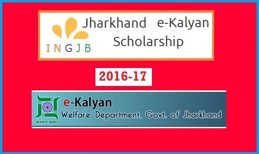 jharkhand-ekalyan-scholarship