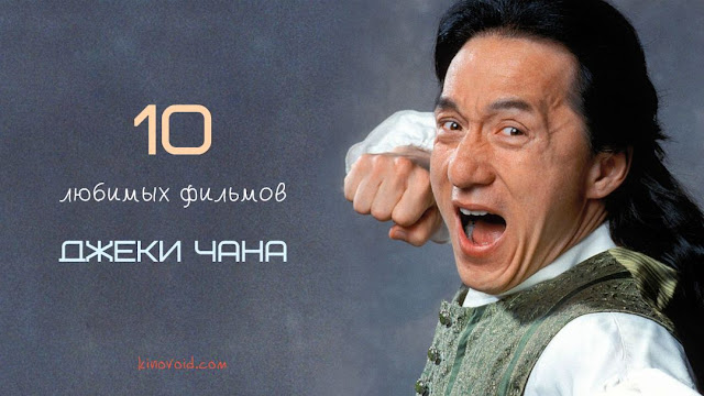10 любимых фильмов Джеки Чана