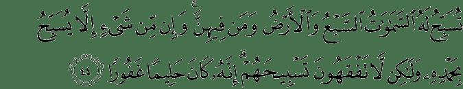 Surat Al Isra' Ayat 44