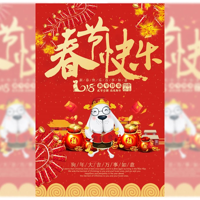 Happy Chinese New Year of the Dog poster source file free psd