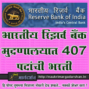 reserve bank vacancy, reserve bank press recruitment, bank jobs 2017