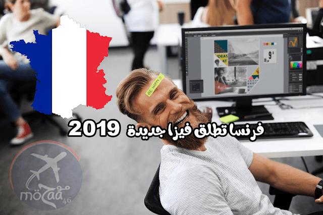 فرنسا تطلق فيزا جديدة للمواهب 2019 – و كيفية طلبها