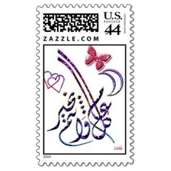 New Forever Stamp in Arabic