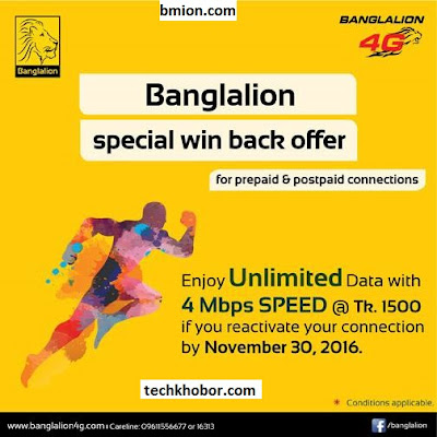 Banglalion-WiMAX-Postpaid-Reactivation-Enjoy-Unlimited-Data-with-4Mbps-Speed-1500Tk