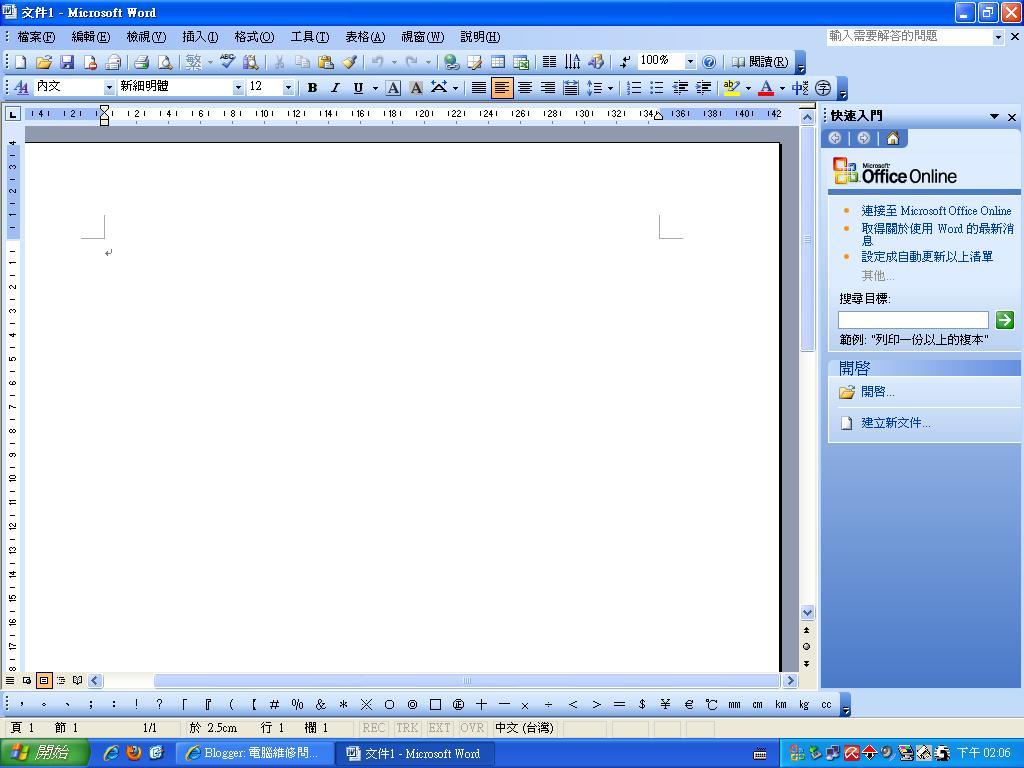 電腦維修問與答: 如何讓 MS Office2003 與 Office2007 並存
