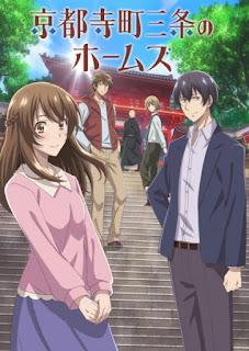 Kyoto Teramachi Sanjou no Holmes الحلقة 01 مترجمة اونلاين