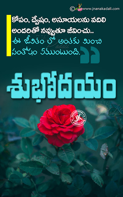 telugu quotes, famous good morning messages in telugu, life quotes in telugu, good morning inspirational words in telugu