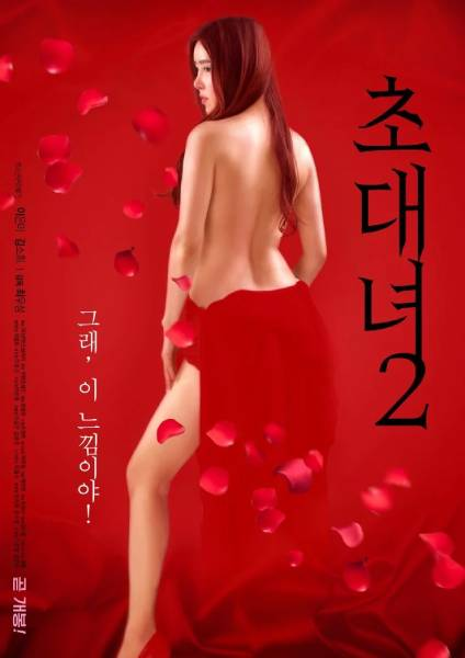 Invitation Girl 2 (2018)