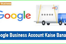 Google Business Account Kaise Banaye-Apni Company Google Par Kaise Laaye