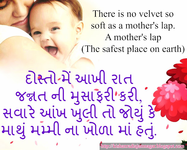 Gujarati Suvichar On Mother