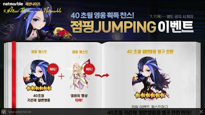 Event Seven Knights Duration Hero to Permanent Hero