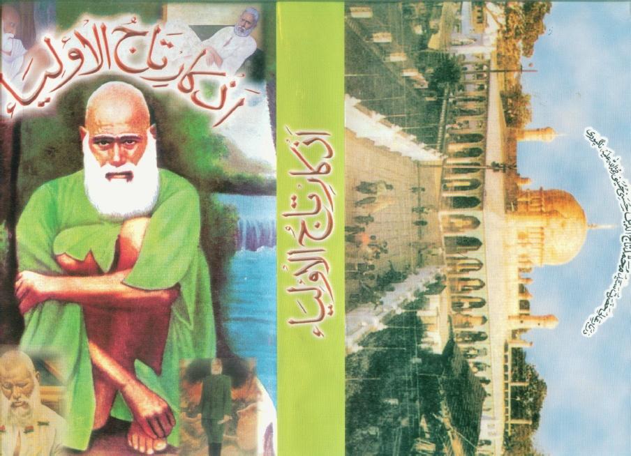 Future of Pakistan (Insha Allah): Baba Tajuddin Nagpuri