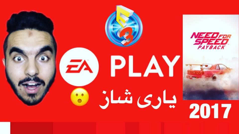 """زانیاری دەربارەی """"E3"""" EA Play"""