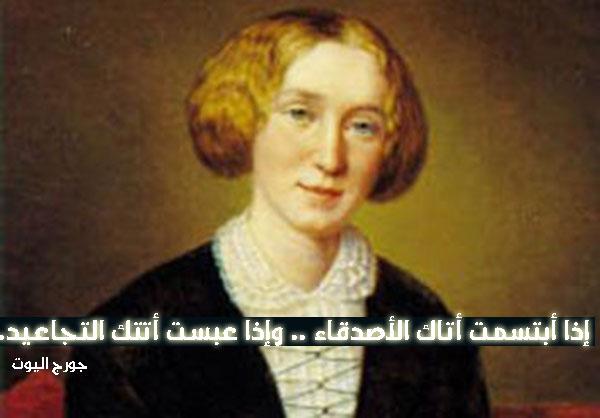 مقولة جورج اليوت