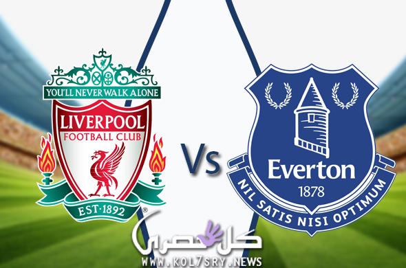 مشاهدة مباراة ليفربول وايفرتون بث مباشر