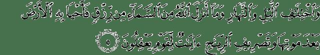 Surat Al-Jatsiyah ayat 5
