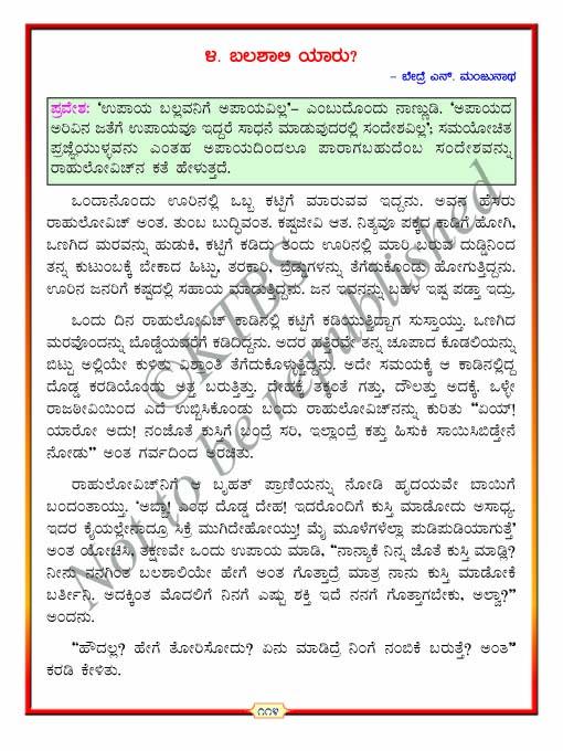 kannada to english translation book pdf