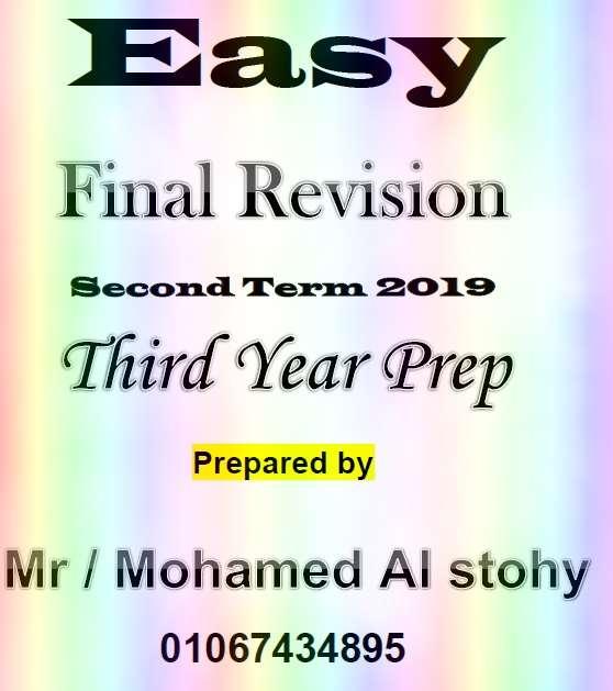 مراجعة ليلة امتحان اللغة الانجليزية للصف الثالث الاعدادى ترم ثانى 2019 - موقع مدرستى