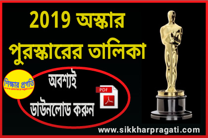 Oscar Award 2019