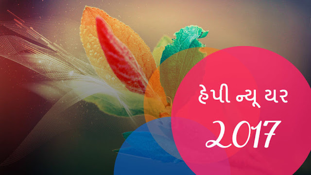 new year 2017, new year 2017 wishes in gujarati, wishes in gajarati, images in gujarati