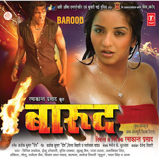 Barood (Bhojpuri) Movie Star Casts, Wallpapers, Trailer, Songs & Videos