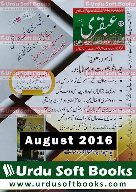 Ubqari Magazine August 2016