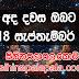 Sihina palapala 2018-09-15 | අද ලග්න පලාපල