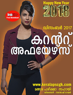 Download Current Affairs in Malayalam Dec 17