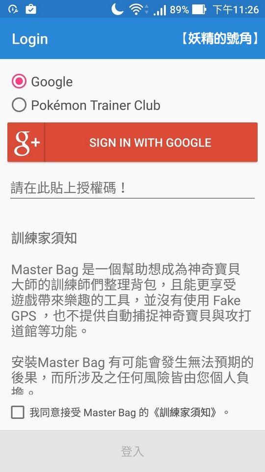 Screenshot 20161128 232631 - Master Bag - Pokemon Go 超方便的背包整理,快速查IV值、一次傳送大量寶可夢