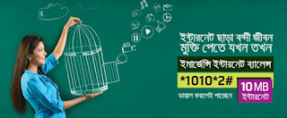 GrameenPhone [GP] Emergency Internet Balance Code