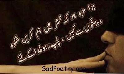 Romantic poetry,2 lines Love Shayari