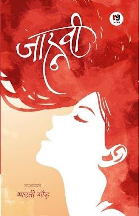 Book Review: जान्हवी - भारती गौड़ (Jahnavi By Bharti Gaur)