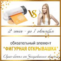 http://charmedscrap.blogspot.ru/2017/09/vs-2.html