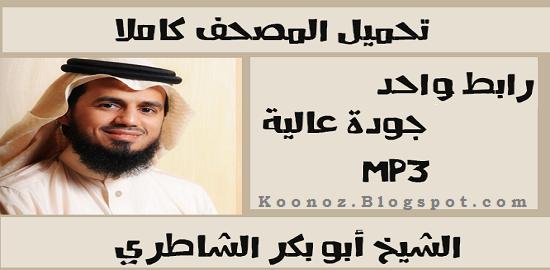 تحميل سورة البقرة ابو بكر الشاطري mp3