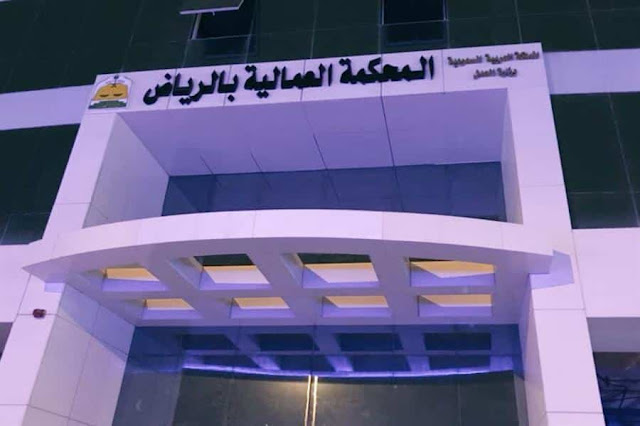 LABOR COURT FINED A COMPANY 420000SR FOR DELAYING EXPATRIATE EMPLOYEE SALARY