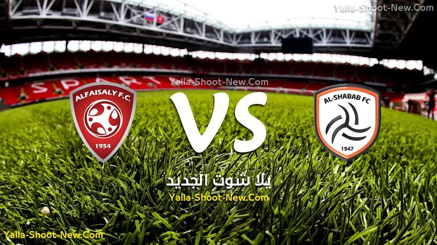 نتيجة مباراة الشباب والفيصلي اليوم الجمعة 30-08-2019 في الدوري السعودي للمحترفين