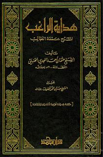 Kitab Fikih Hanbali, Hidayatur Raghib Li Syarah Umdatut Thalib