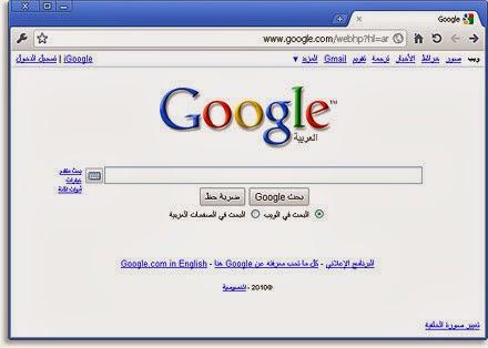 تحميل برنامج جوجل كروم 2014 مجانا Download Google Chrome