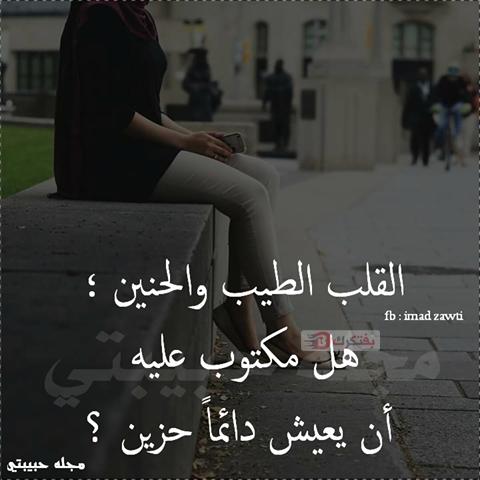 صور حزينة 2019 حزن ودموع مع عبارات بالصور مصراوى الشامل