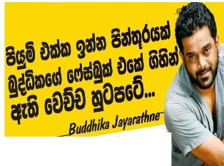 Chat With Buddhika Jayaratne | Gossip Lanka