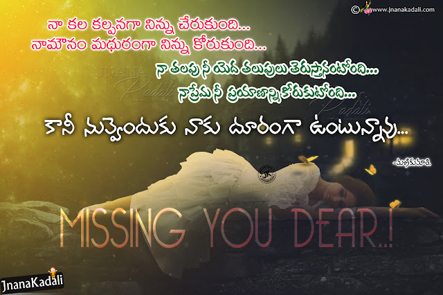 telugu love quotes, best love messages in telugu, heart touching love quotes in telugu, waiting for you love quotes in telugu