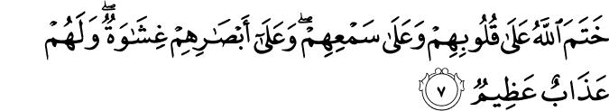 Surat Al-Baqarah Ayat 7